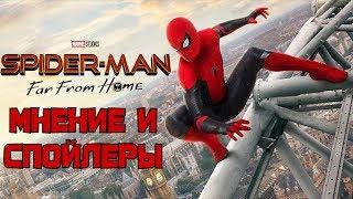 Re: Блог | Человек паук: Вдали от дома | Мнение о фильме | Спойлеры