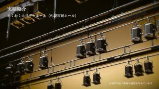 実績紹介 わくわくホリデーホール (札幌市民ホール)