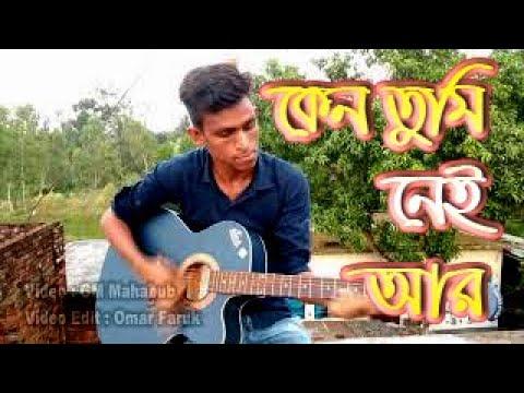 Kano Tumi Nay Ar  MHM Hemel   New Bangla Song 2018   Official Video