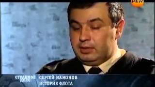 Подводные пришельцы Документальный фильм