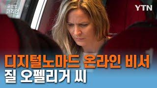 디지털노마드 -  온라인 비서 질 오플리거 씨 [글로벌 코리안]/ YTN korean