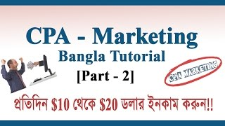 CPA Marketing Bangla Tutorial [Part-2] | How to Select Offers on CPA Network