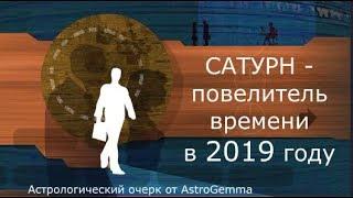 Сатурн в КОЗЕРОГЕ в  2019 году