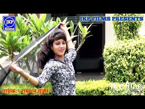 कैसी धमक छोरी तेरी एडी में | Ramdhan Gurjar Ke Rasiya | JKP Films Full Hd