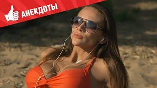 Анекдоты - Выпуск 134