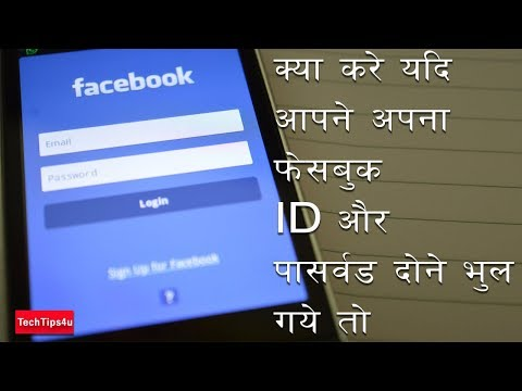 What To Do If You Forget Both Facebook Id And Password