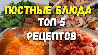 ПОСТНЫЕ БЛЮДА Топ 5 Рецептов Без Мяса на каждый день.