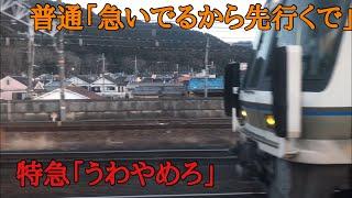 【#併走バトル】683系特急びわこEX vs 221系普通 山科手前ー京都