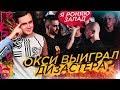 OXXXYMIRON Vs DIZASTER РАЗБОР БАТТЛА СОБОЛЕВ ОШИБАЛСЯ mp3