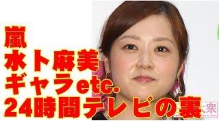 嵐、水卜麻美、新社長、ギャラetc.「高視聴率の24時間テレビ」振り返る