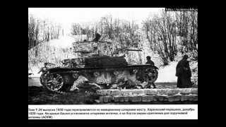Финская война 1939-1940