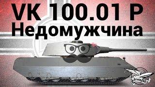 VK 100.01 (P) - Недомужчина - Гайд