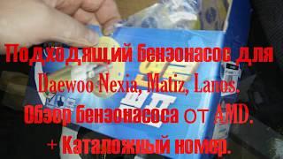 Какой бензонасос подходит Daewoo Nexia (2011), matiz, lanos + советы и каталожный номер
