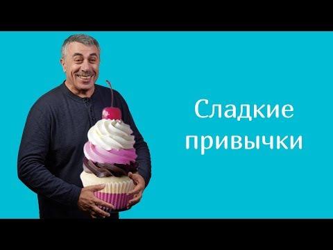 Сладкие привычки - Доктор Комаровский