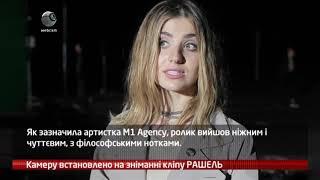 """Webкамера - РАШЕЛЬ презентувала кліп на пісню """"Янголи"""""""
