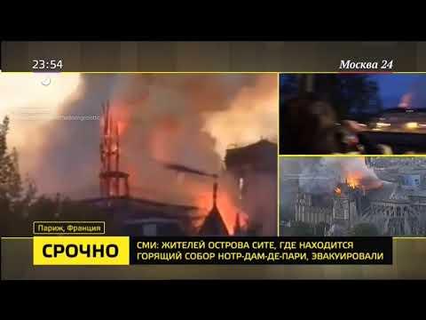 Пожар в Соборе Парижской Богоматери: видеотрансляция - Прямая Трансляция - Москва 24