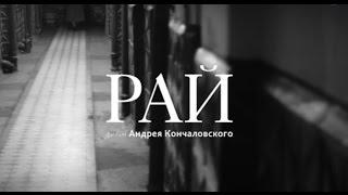 «Рай» Кончаловского: премьера в Берлине