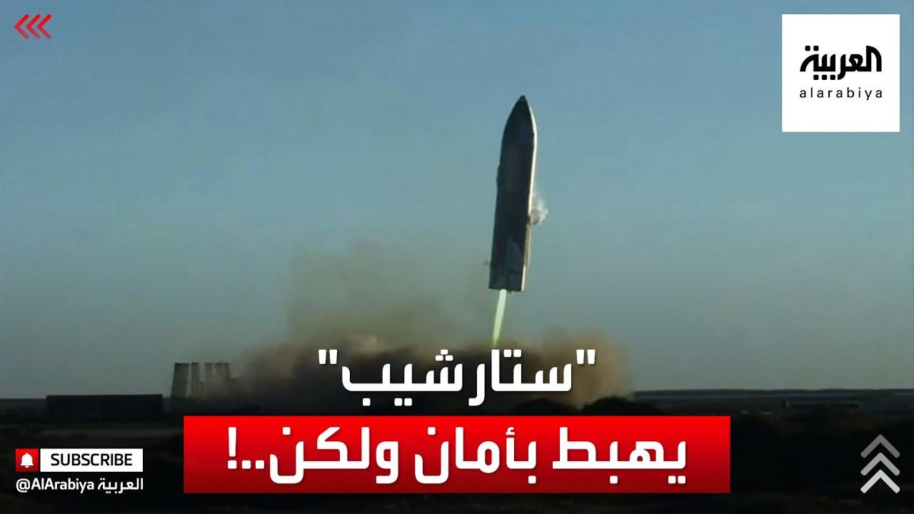 فرحة لم تتم لصاروخ ستارشيب  - نشر قبل 2 ساعة