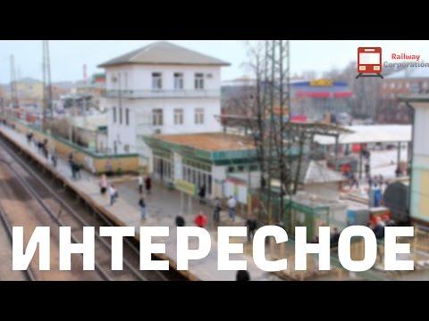 Остановка на ст. Домодедово поезда дальнего следования|ИНТЕРЕСНОЕ[RW]