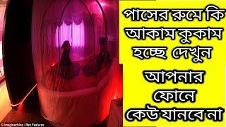 পাসের রুমে কি আকাম কুকাম হচ্ছে দেখুন আপনার মোবাইলে | IP Webecam | Best hidden camera on Android