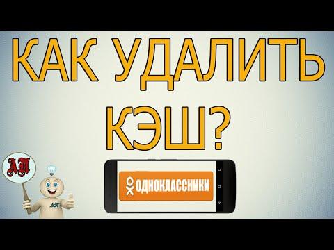 Как очистить / удалить кэш в Одноклассниках с телефона?