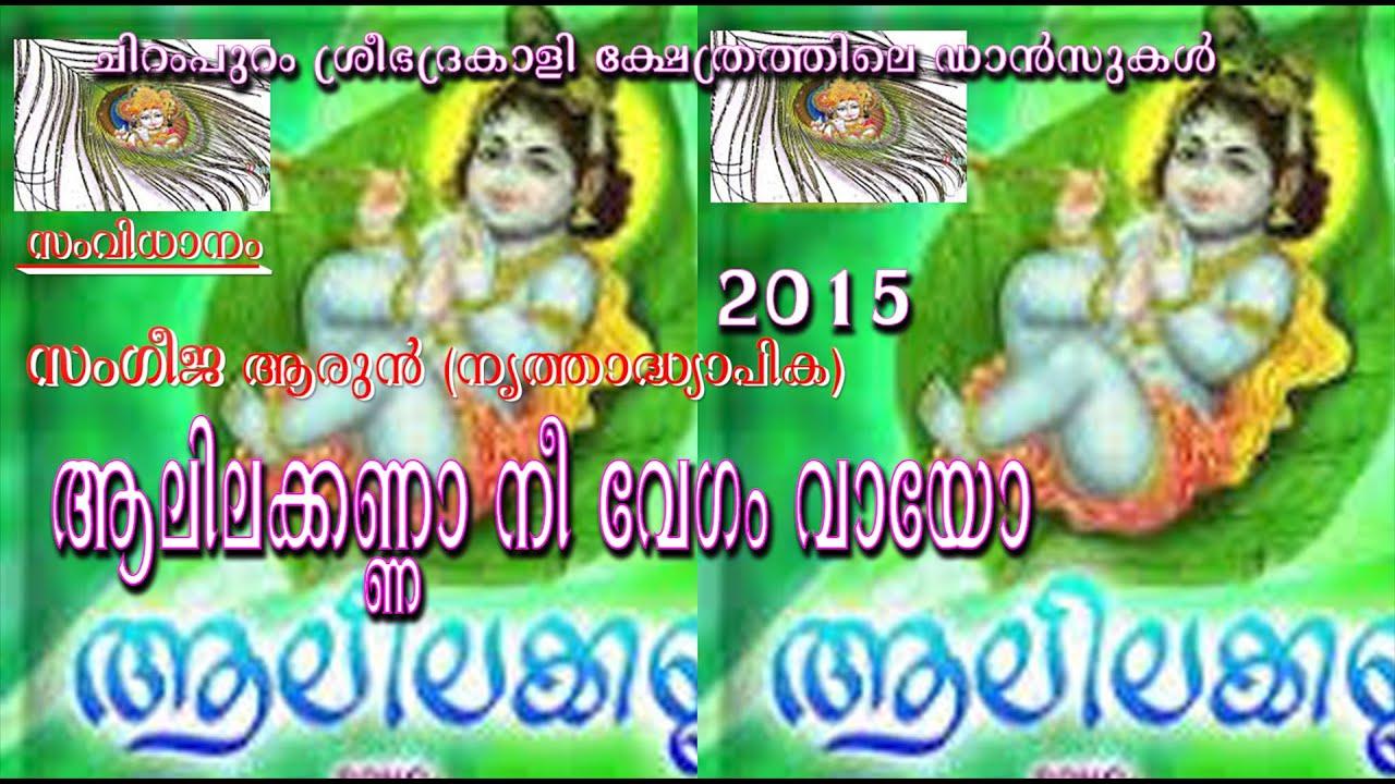 Download Aalilakkanna nee vegam vaayo#ആലിലക്കണ്ണാ നീ വേഗം വായോ