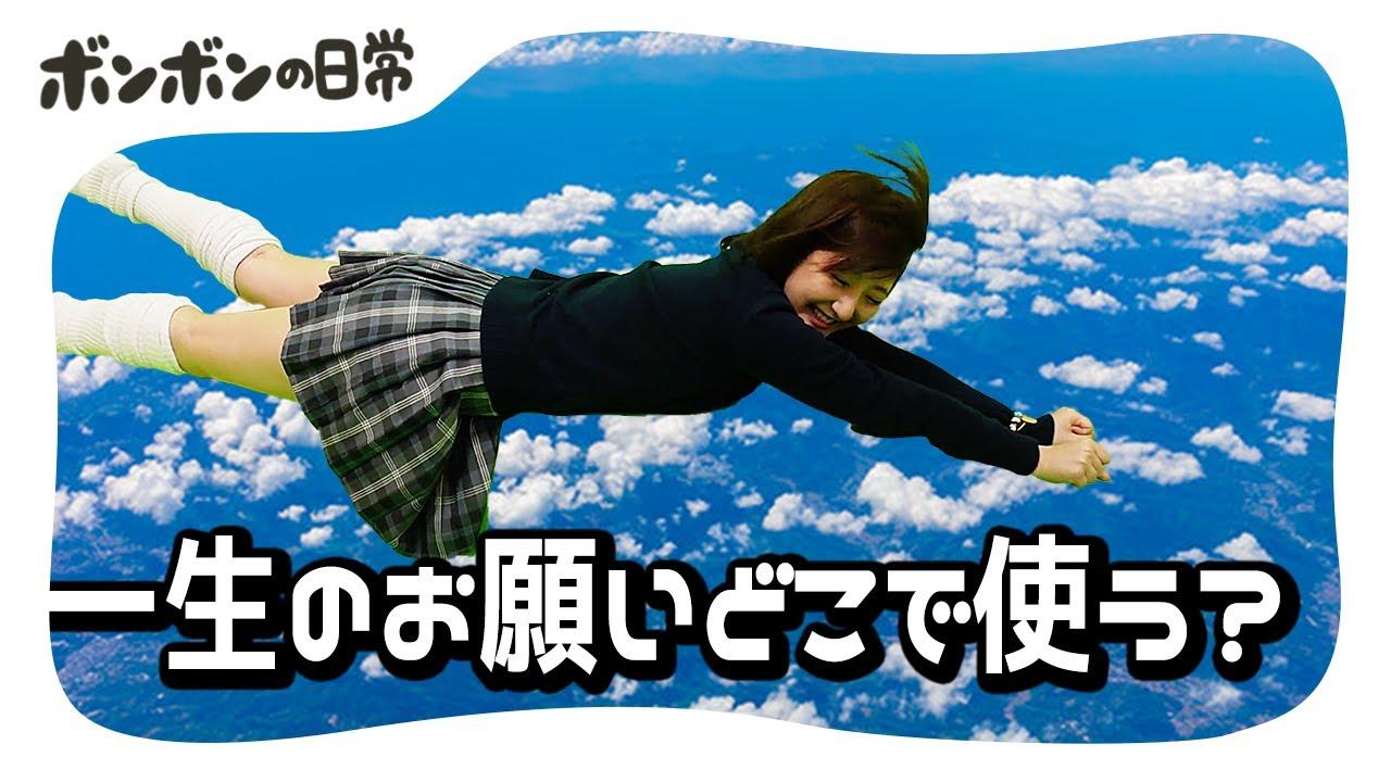 空だって自由に飛べる!?女子メンバーの一生のお願いを全力で叶えてみた!【日常】