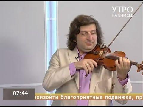 В Красноярске выступит скрипач Вардан Маркос