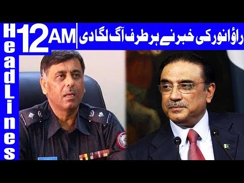 Who aided Rao Anwar in attempt to flee Pakistan? - Headlines 12 AM - 20 March 2018 - Dunya News