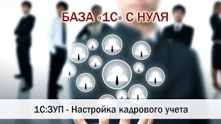 1С:ЗУП Настройка кадрового учета в 1С