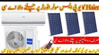 Haier dc inverter UPS enable AC 1 ton details, test and price details in urdu