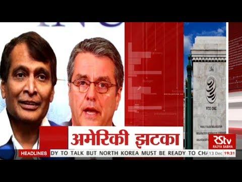 RSTV Vishesh – Dec 13, 2017: Dispute at WTO