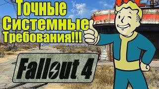 Fallout 4 - Опубликовали системные требования Минимальные