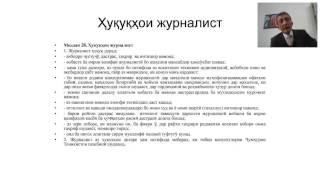 """Вебинар на таджикском языке """"Этические нормы журналистской деятельности"""""""