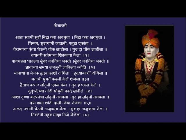 Shri Gajanan Maharaj Shejarati
