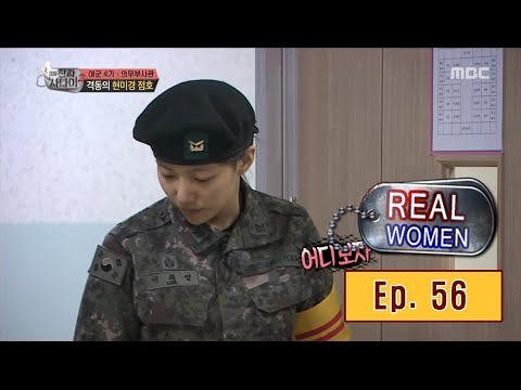 [Real men] 진짜 사나이 - Charisma officer of the day Lee Chae yeong 20160327 streaming vf
