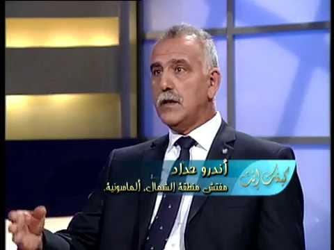 כיפך كيفك إنت: אנדרו חדאד اندراوس حداد