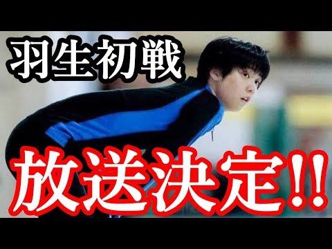 羽生結弦の五輪シーズン初戦オータムクラシックがテレビ放送決定!!新たなSEIMEIとバラード第1番を初披露!!衝撃!!平昌五輪で五輪連覇の期待が懸かる世界王者がいま動き出す!!#yuzuruhanyu