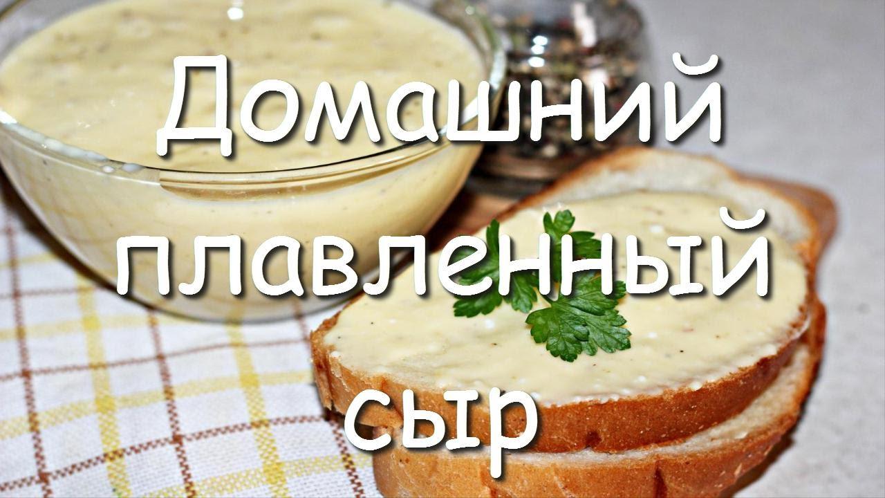 руку Домашний простой на скорую плавленный сыр рецепт