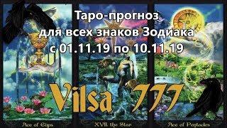 Таро-прогноз для всех знаков Зодиака на период 01/11/19-10/11/19