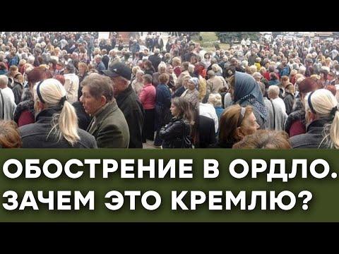 Утопить Донбасс в