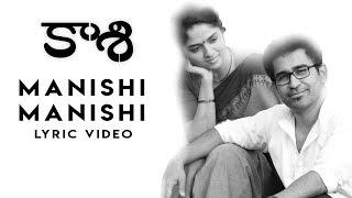 Manishi Vidukannere - Lyric Video | Kaasi | Vijay Antony | Kiruthiga Udhayanidhi