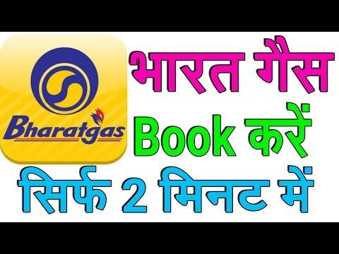 Bharat Gas Booking Online By App [ भारत गैस Online कैसे Book करें ?]