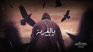 راح العمر بالغربة - اغاني سورية حزينة 2019