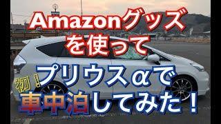 プリウスαで素人が初車中泊してみた!in和歌山! 非常時 Amazon 車中飯 ZVW40 ZVW41 アマゾン 高評価 キャンプ