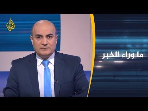 ماوراء الخبر- لماذا لا ترد السعودية على الحوثيين؟  - نشر قبل 8 ساعة