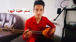 نسم علينا الهوا كاريوكي مع عزف بزق baglama ♥