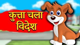 कुत्ता चला गया विदेश | Dog Who Went Abroad | Panchatantra Kahaniya | Hindi Kahaniya