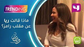 بالفيديو- ريا أبي راشد: لم أعرف شيئا عن مقلب رامز جلال... هكذا خدعونينهال ناصر