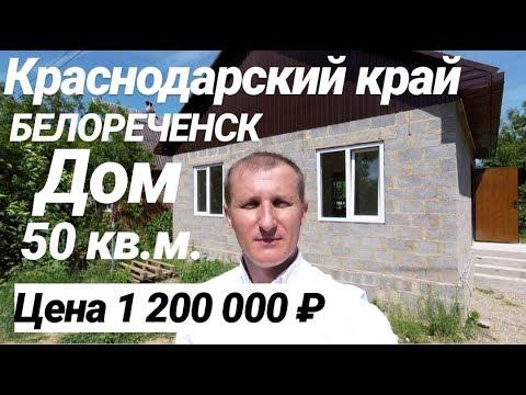 Дом в Краснодарском крае / Белореченский район / Цена 1 200 000 рублей